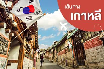 เส้นทางเกาหลี ราคาเริ่มต้น 7,490.- (ไป-กลับ)