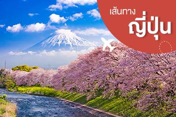 เส้นทางญี่ปุ่น
