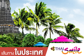 PROMOTION THAI SMILE GV2