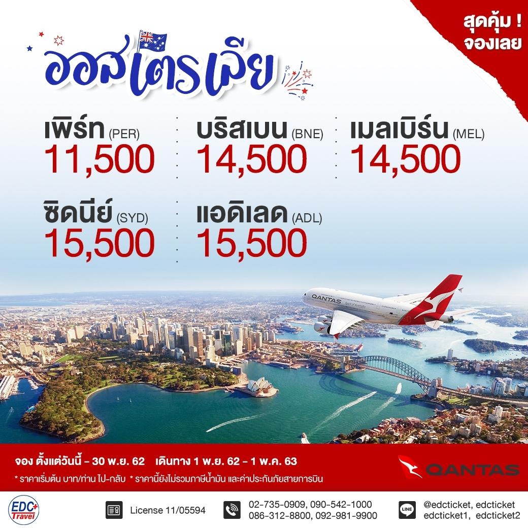 โปรโมชั่นสายการบิน QANTAS AIRLINES เส้นทางออสเตรเลีย (ไป/กลับ)