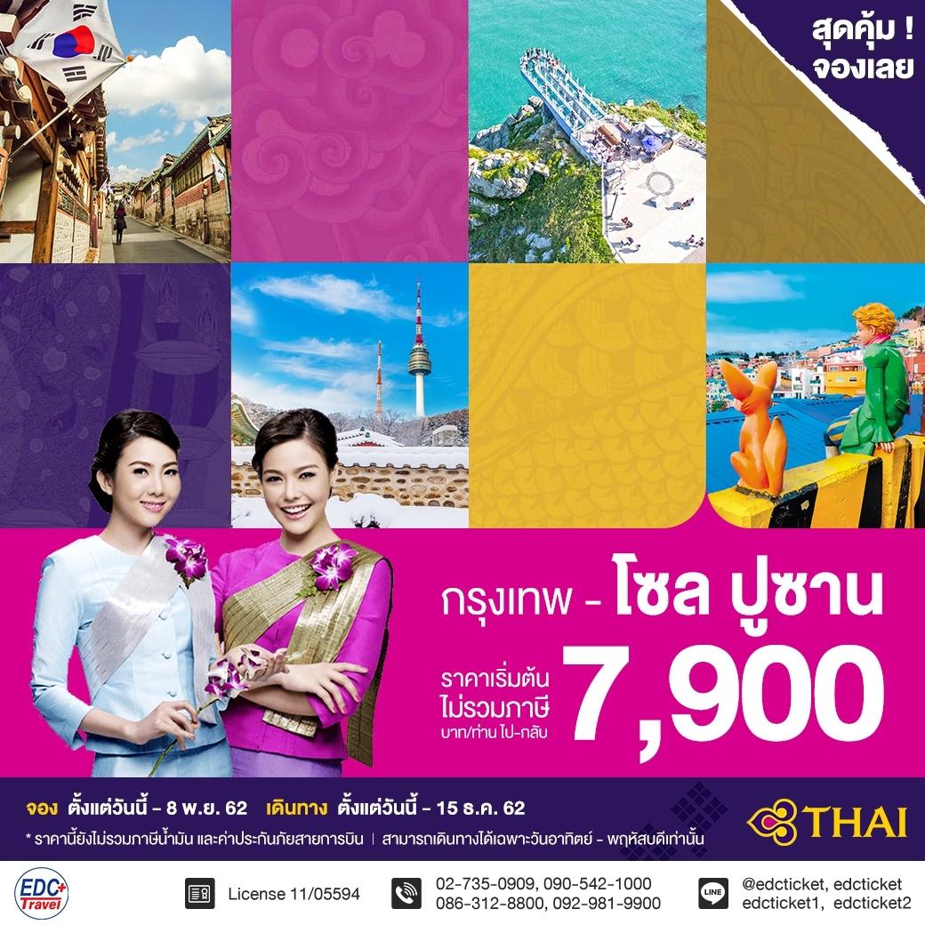 โปรโมชั่น สายการบินไทย TG WINTER WEEKDAY