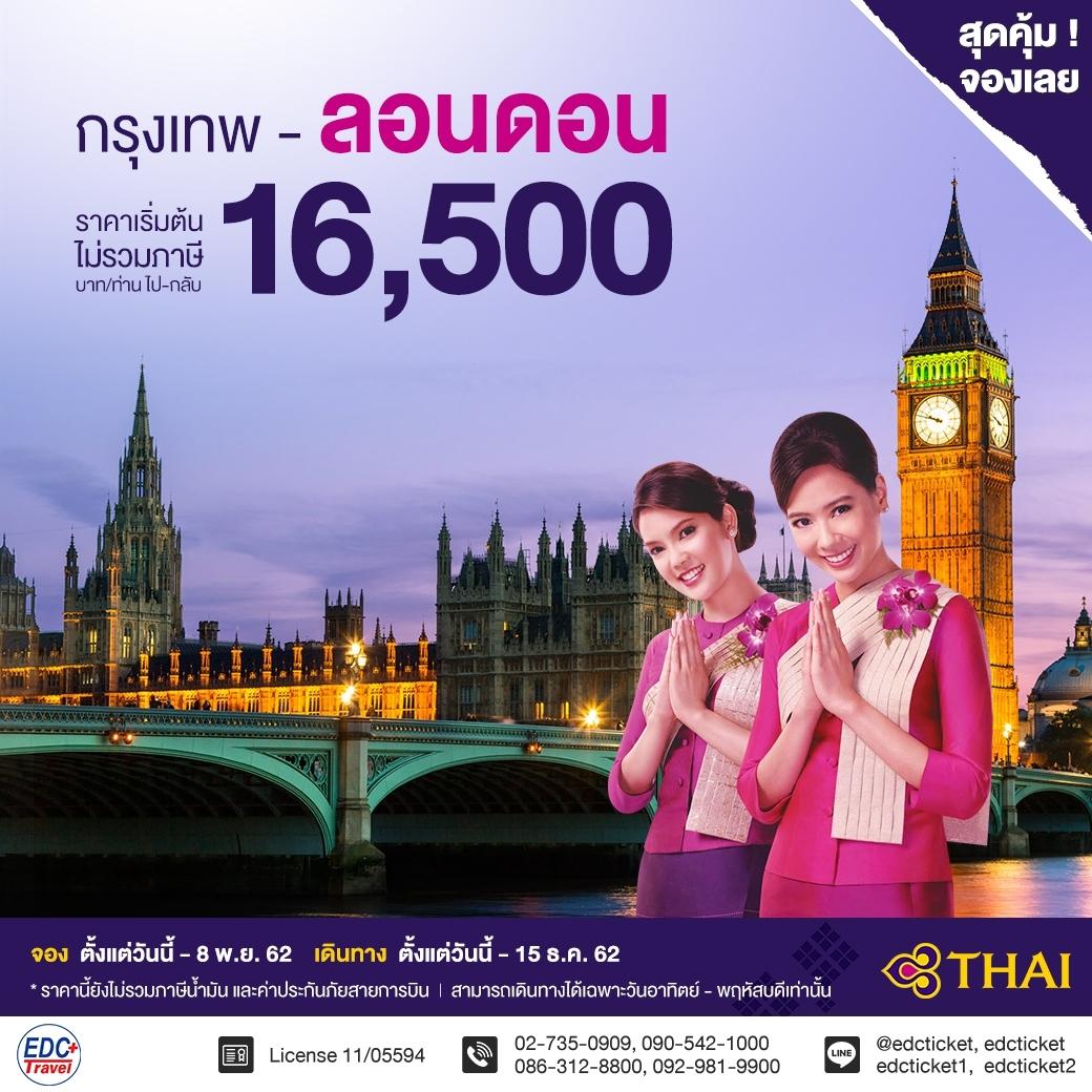 โปรโมชั่นสายการบินไทย เส้นทางกรุงเทพ-ลอนดอน (ไป/กลับ)