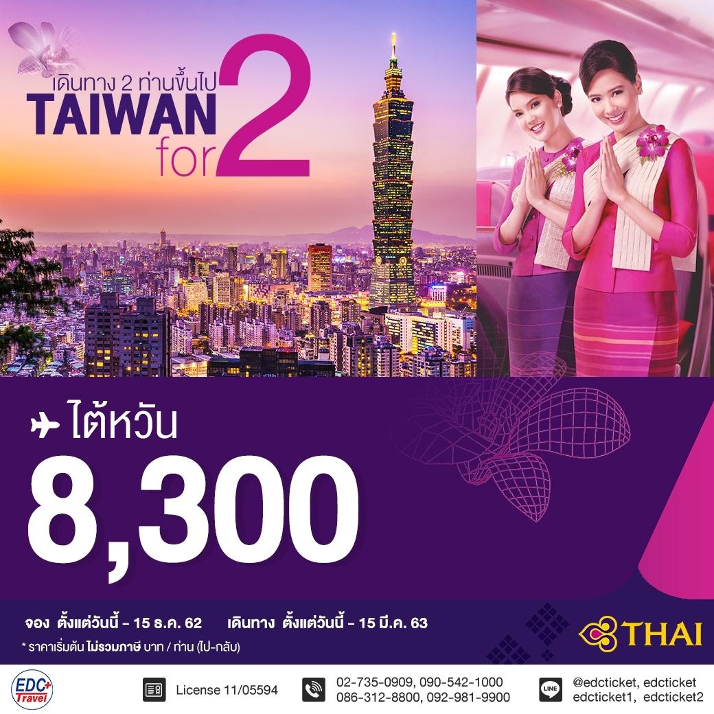 โปรโมชั่นสายการบินไทย เส้นทางกรุงเทพ - ไต้หวัน