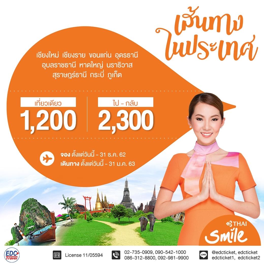 โปรโมชั่น สายการบินไทยสมายล์ เส้นทางในประเทศ