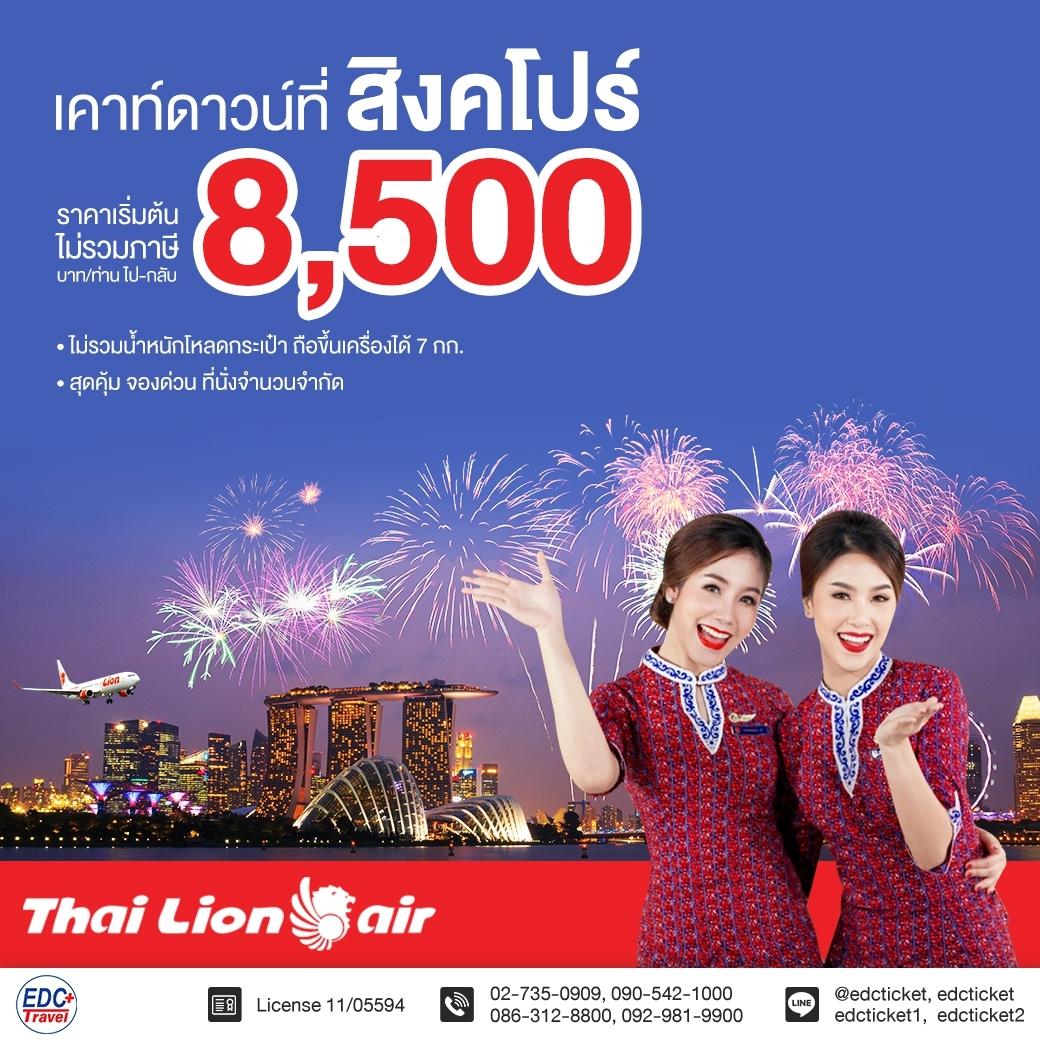 โปรโมชั่นสายการบินไทยไลอ้อนแอร์ เส้นทางกรุงเทพ - สิงคโปร์