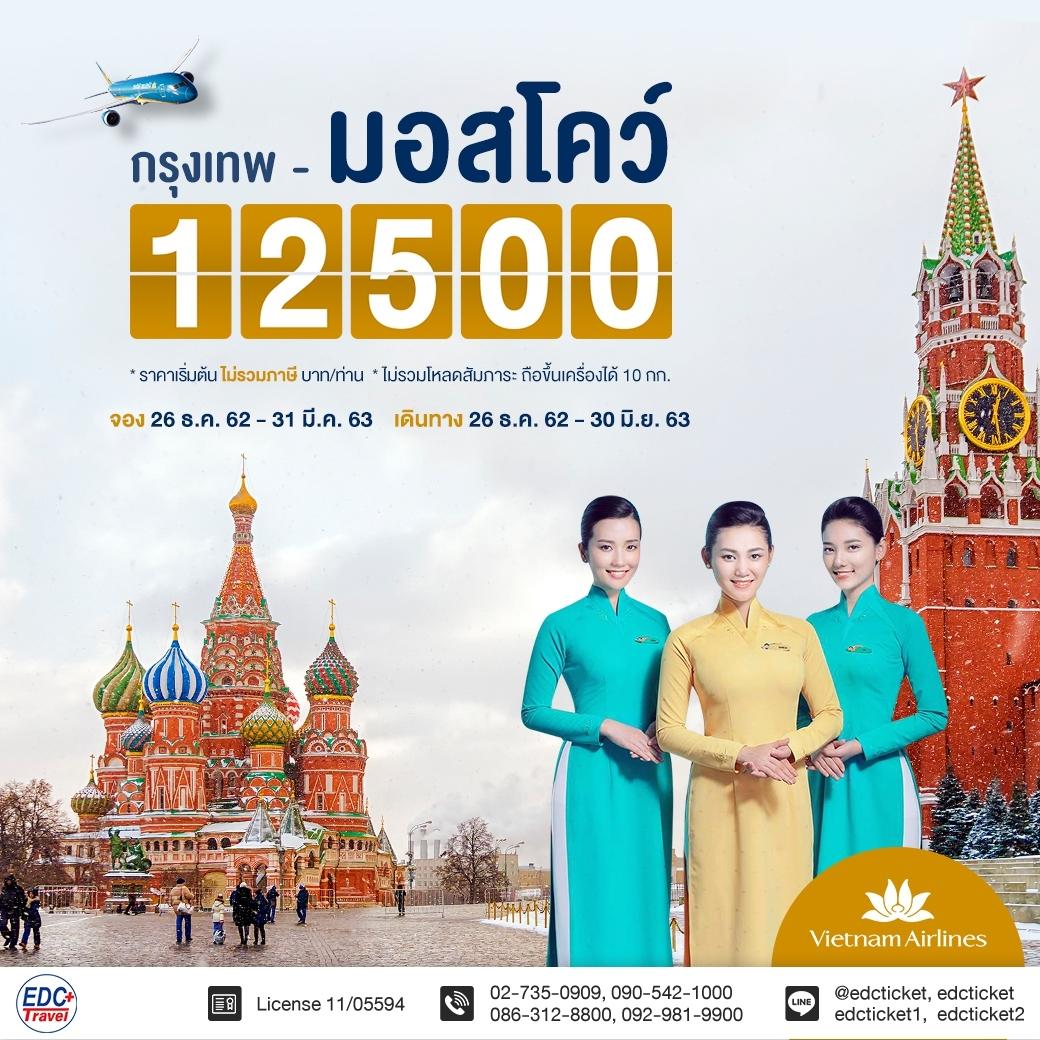โปรโมชั่น สายการบินเวียดนามแอร์ไลน์ เส้นทางกรุงเทพ - มอสโคว์