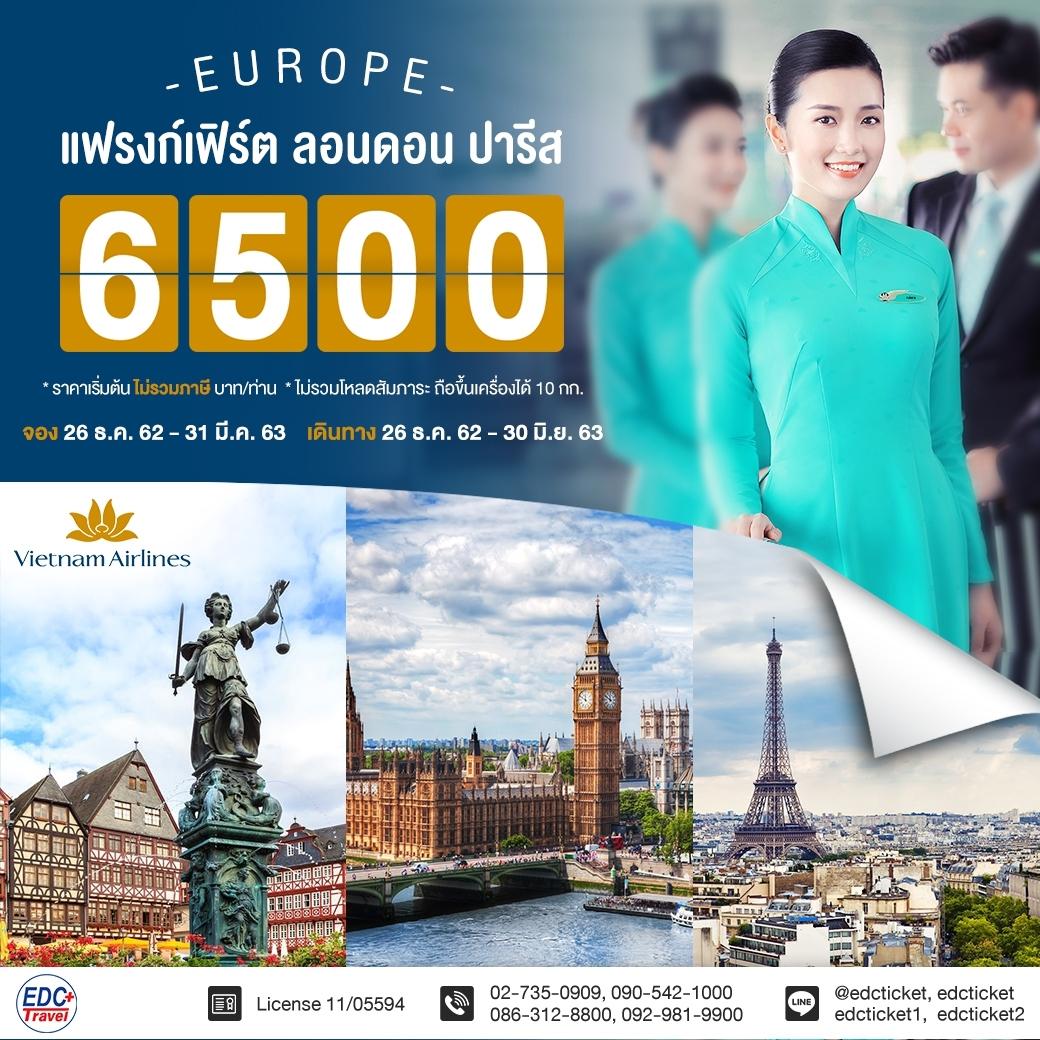 โปรโมชั่น สายการบินเวียดนามแอร์ไลน์ เส้นทางยุโรป