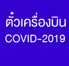 บริการตั๋วเครื่องบิน ช่วง COVID - 2019