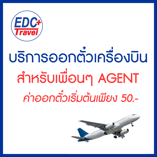 ตั๋วเครื่องบินสำหรับเพื่อน AGENT
