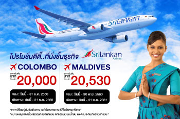 MALDIVES ชั้นธุรกิจ ราคาตั๋วไปกลับเริ่มต้น 20,530 บาท/ท่าน