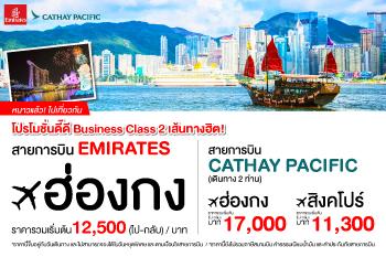 โปรโมชั่น Business Class  2 เส้นทางฮิต!!