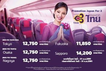 สายการบินไทย เส้นทาง ญี่ปุ่น  ราคาไปกลับเริ่มต้น 11,850 บาท/ท่าน