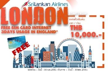 London ไปกลับเริ่มต้น 10,000 บาท/ท่าน Free sim card Internet 3days