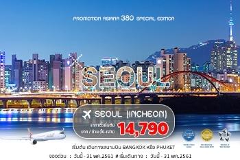 Seoul ราคาไปกลับรวมภาษีเริ่มต้น 14,790 บาท/ท่าน