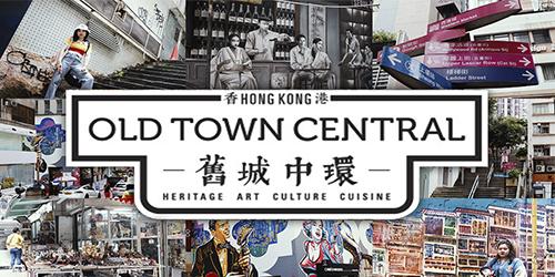 OLD TOWN CENTRAL ย่านเมืองเก่าฮ่องกง