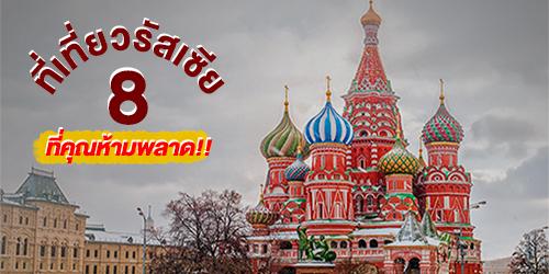 ห้ามพลาด!! 8 สถานที่เที่ยว รัสเซีย
