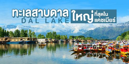 ทะเลสาบดาล (Dal Lake) ทะเลสาบที่ถือว่าใหญ่ที่สุดในแคชเมียร์