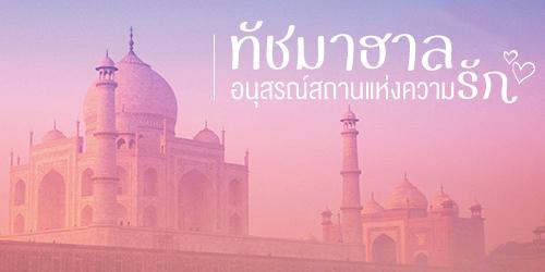 ทัชมาฮาล (Taj Mahal) หรืออนุสรณ์สถานแห่งความรัก