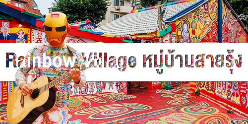 เที่ยวไต้หวัน ถ่ายรูปสุดเท่ Rainbow Village หมู่บ้านสายรุ้ง