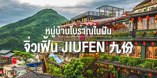 เที่ยวไต้หวัน หมู่บ้านโบราณในฝัน จิ่วเฟิ้น (Jiufen)