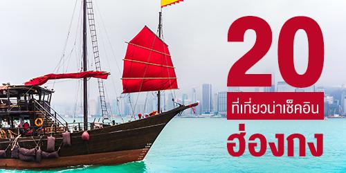 20 ที่เที่ยวน่า Check-in ที่ฮ่องกง