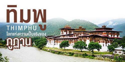 ทิมพู...โลกแห่งความเป็นจริงของภูฏาน