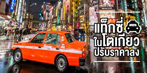 แท็กซี่ในโตเกียวปรับราคาลง จากมิเตอร์เริ่มต้นที่ 730 เยนเป็น 410 เยน!!