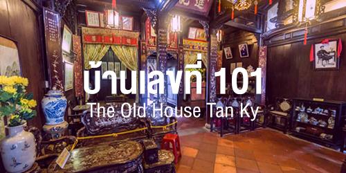 บ้านเลขที่ 101 Tan Ky (The Old House Tan Ky)