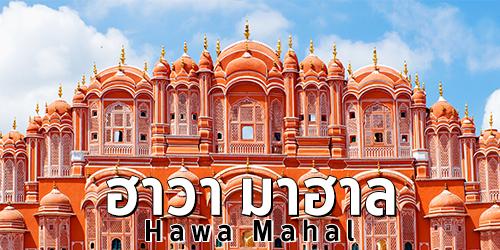 ฮาวา มาฮาล  Hawa Mahal