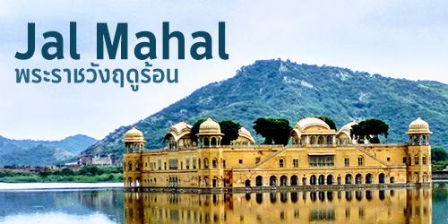 ชัล มหัล ( Jal Mahal)
