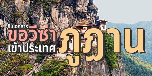 ยื่นเอกสารขอวีซ่าเข้าประเทศภูฏาน