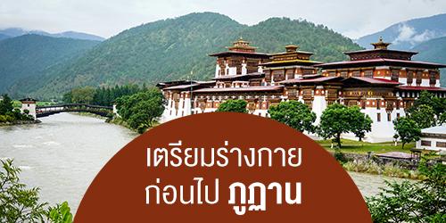 เตรียมร่างกายก่อนไปประเทศภูฏาน