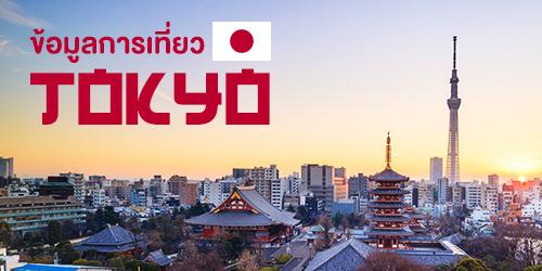 ข้อมูลการเที่ยวญี่ปุ่น(Tokyo)