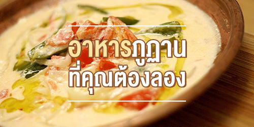 อาหารภูฎานที่คุณต้องลอง