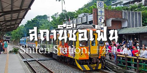 สถานีซือเฟิ่น (Shifen Station, 十分車站)