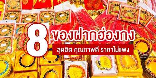 8 ของฝากฮ่องกง สุดฮิต คุณภาพดี ราคาไม่แพง