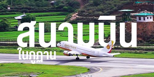 สนามบินใน ภูฏาน