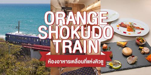 รถไฟออเร้นจ์ โชคุโดะ (Orange Shokudo Train) ห้องอาหารเคลื่อนที่แห่งคิวชู (Kyushu)