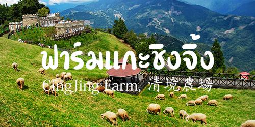 ฟาร์มแกะชิงจิ้ง สวิสเซอร์แลนด์ไต้หวัน