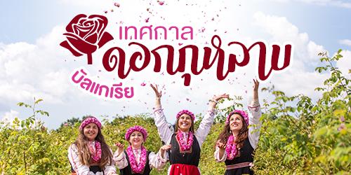 เทศกาลดอกกุหลาบ ประเทศบัลแกเรีย