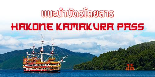 แนะนำบัตรโดยสาร Hakone Kamakura Pass เพื่อการเดินทางที่สุดคุ้ม