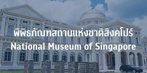 National Museum of Singapore (พิพิธภัณฑสถานแห่งชาติสิงคโปร์)