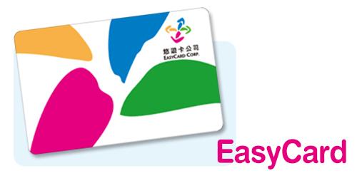EasyCard หรือ โยโยข่า บัตรเดียวที่ช่วยให้การเที่ยวไต้หวันง่ายกว่าเดิม