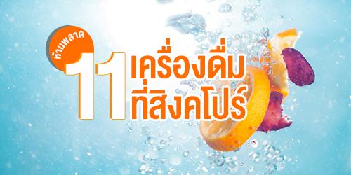 เครื่องดื่ม 11 ชนิดที่ต้องลองที่ศูนย์อาหารของสิงคโปร์