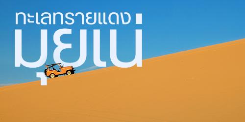 ทะเลทรายแดงมุยเน่