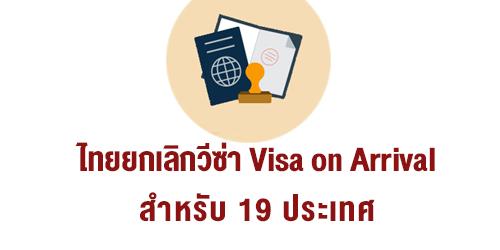ไทยยกเลิกวีซ่า Visa on Arrival สำหรับ 19 ประเทศ รับมือ COVID-19
