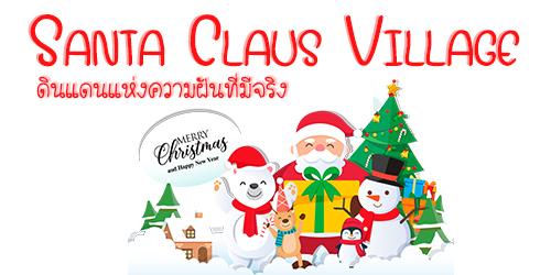 คริสต์มาส เที่ยวไหนดี ! หมู่บ้านซานตาคลอส Santa Claus Village ที่ ฟินแลนด์ ดินแดนแห่งความฝันที่มีจริง