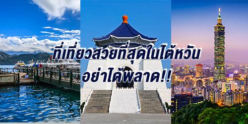 ที่เที่ยวสวยที่สุดใน ไต้หวัน เที่ยวไต้หวันคราวนี้ อย่าได้พลาด !