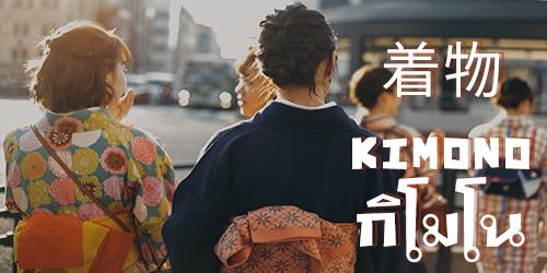กิโมโน ( 着物  kimono )