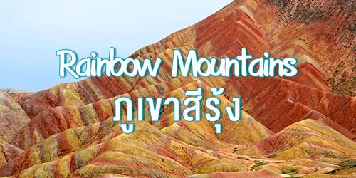 ภูเขาสีรุ้ง Rainbow Mountains ที่ ประเทศจีน